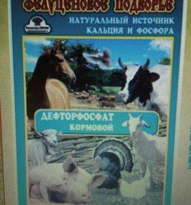 Дефторфосфат кормовой 1кг.