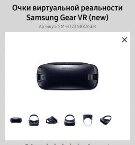 Виртуальные очки Samsung Gear VR. Без  джойстика.