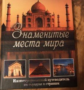Книга новая подарочная - Знаменитые места мира🌍