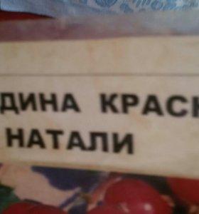 """Саженец красной смородины сорт """"Натали"""""""