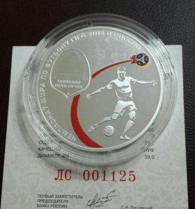 3 рубля 2018г ЧМ по футболу ФИФА Н. Новгород