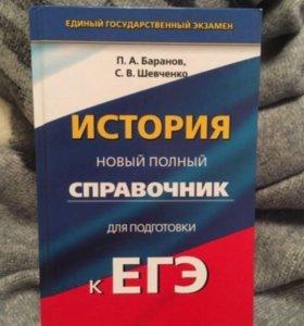 Справочник по истории для подготовки к ЕГЭ.