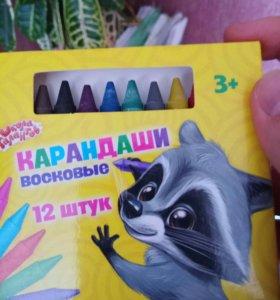 Новые восковые карандаши ,12 цветов