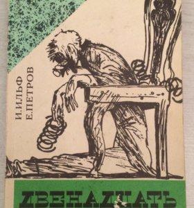 """Книга И.Ильф и Е.Петров """"Двенадцать стульев """""""