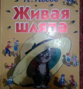 Сказки и рассказы Н.Носова
