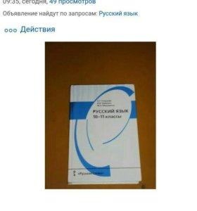 Продам учебник русский язык 10-11 кл