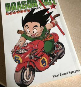 Манга Dragon Ball