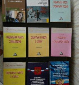Учебники по социальной работе