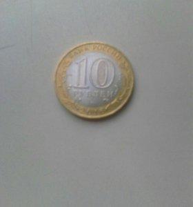 Юбилейная монета 10 рублей 2016 года