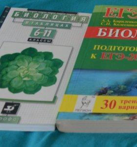 Учебники / справочники - биология
