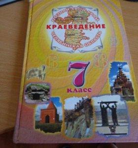 Учебник (Краеведение Челябинская область 7 класс)
