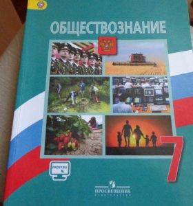 Учебник (Обществознание 7 класс)