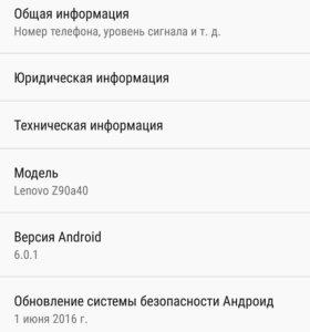Смартфон Lenovo Z90A40