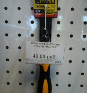 Отвёртка (-) CL 3x 100Stayer Techno
