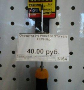Отвёртка (+) Ph 0x100 Stayer Techno