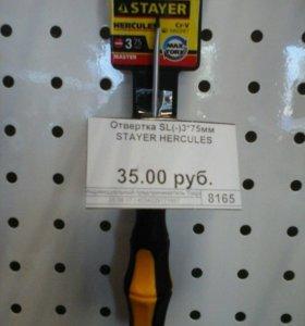 Отвёртка (-) CL 3x75 Stayer Techno