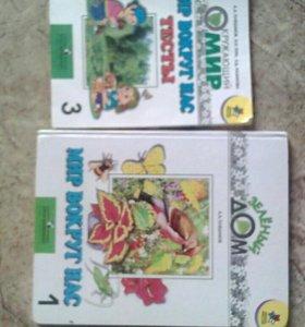 Учебники школьные для начальной школы