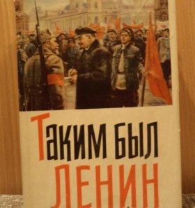 Таким был Ленин Воспоминания современников 1965 г.