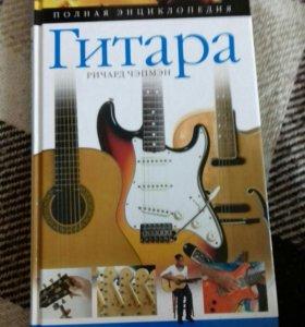 Гитара (книга)
