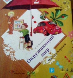 Продам учебник по окружающему миру