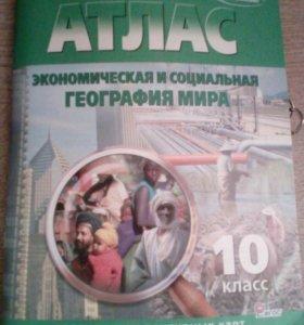 Школьный Атлас10 кл
