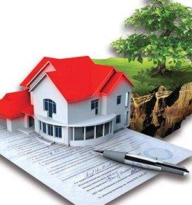 Услуги по оформлению недвижимости