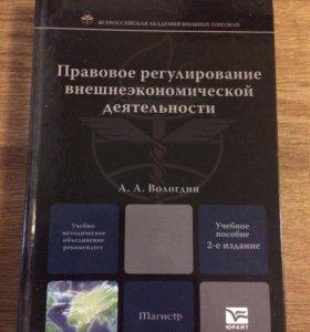 Книга по внешней экономике. Международное право