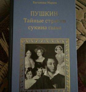 "Книга ""Пушкин"""