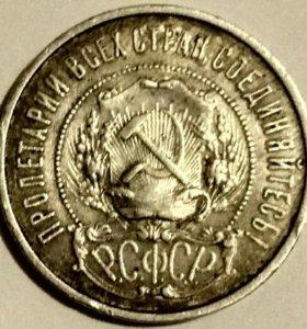 50 копеек 1922 ПЛ серебро
