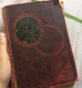 Басни Крылова, антикварная книга 1902 год