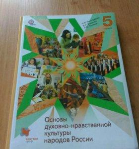 Учебник Основы Духовно-нравственной культуры