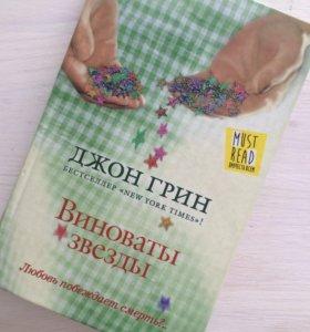 "Книга ""Виноваты звезды"" Джон Грин"