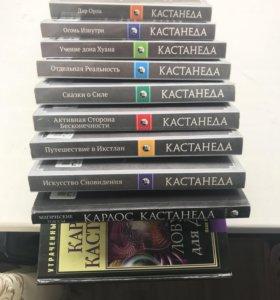 Книги Кастанеды (цена за всю коллекцию )