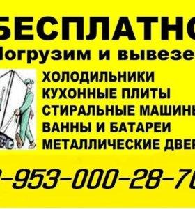 Услуги бесплатного вывоза старой бытовой техники.