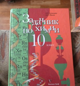 Задачник по химии за 10 класс