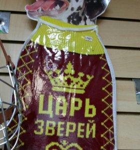 Свитер для собаки новый