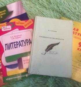 Пособия для подготовки к ЕГЭ по литературе.