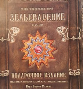 Настольная игра Зельеварение. Подарочное издание.