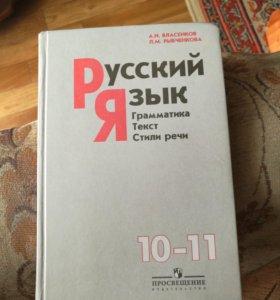 Русский язык учебник 10 - 11