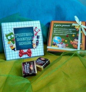 Подарок учителям и воспитателям