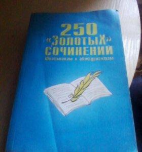 """Книга"""" 250 <<Золотых Сочинений>>"""