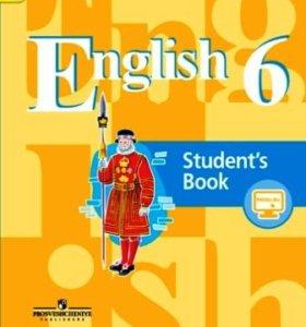 Учебник по английскому языку 6 класса Кузовлева
