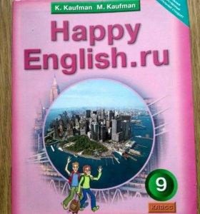 Учебник, английский язык 9 класс