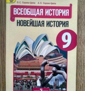 Учебник, всеобщая история 9 класс