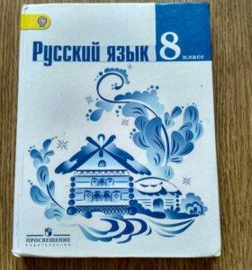 Учебник, русский язык 8 класс (Т. А. Ладыженская)