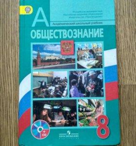 Учебник, обществознание 8 класс