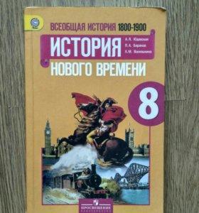 Учебник, история нового времени 8 класс