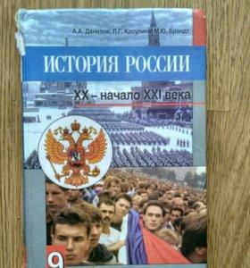 Учебник, история России 9 класс
