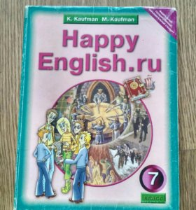 Учебник, английский язык 7 класс