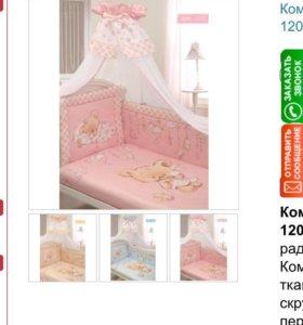 Комплект в кроватку, сатин